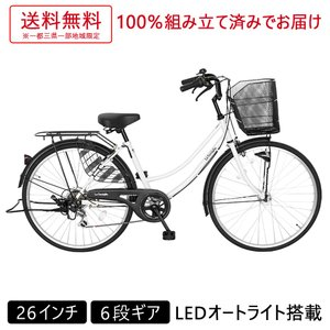 自転車 26インチ 変速 オートライト ママチャリ 6段変速ギア シティサイクル ギア付き FAMILIA ファミリア 激安 ホワイト 白