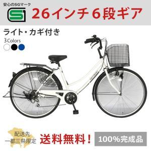 ママチャリ SGマーク 26インチ 自転車 変速...の商品画像
