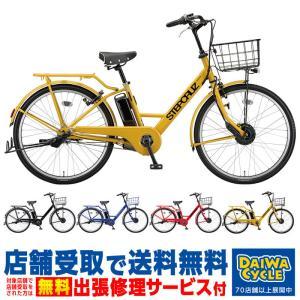 ((店舗受取限定))ステップクルーズe ST6B41 2021年 / ブリヂストン 電動自転車((協力店受取可))の画像