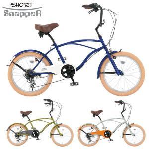 スナッパー ショート 20インチ SNST206 6段変速/ ダイワサイクル 小径自転車 ビーチクルーザー 【中サイズ】 jitensya-ousama