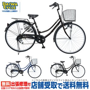 【Xmas特典付】ノイシュタット 6段変速 24インチ オートライト NS246-A/ だいわ自転車 ファミリーサイクル 【大サイズ】|jitensya-ousama