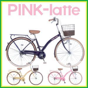 ピンク ラテ 26インチ オートライト 変速なし PKL26-A / PINK-latte 子供用自転車【大サイズ】|jitensya-ousama