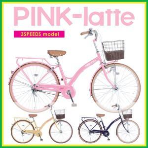 ピンク ラテ 26インチ オートライト 3段変速 PKL263-A / PINK-latte 子供用自転車【大サイズ】|jitensya-ousama