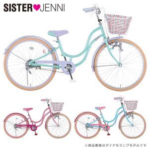 シスタージェニィ 24インチ オートライト JNI24-A-III / SISTER JENNI  ダイワサイクル 子供用自転車【中サイズ】|jitensya-ousama