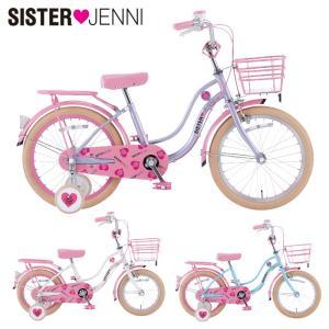 シスタージェニィ 14インチ JNK14 / SISTER JENNI ダイワサイクル 幼児用自転車((小サイズ))|jitensya-ousama
