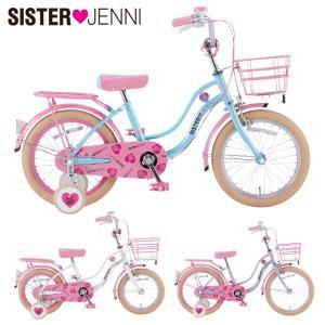 シスタージェニィ 16インチ JNK16 / SISTER JENNI ダイワサイクル 幼児用自転車((小サイズ))|jitensya-ousama