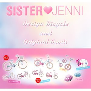 シスタージェニィ 16インチ JNK16 / SISTER JENNI ダイワサイクル 幼児用自転車((小サイズ))|jitensya-ousama|04