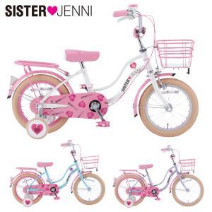 シスタージェニィ 18インチ JNK18 / SISTER JENNI ダイワサイクル 幼児用自転車((小サイズ)) jitensya-ousama