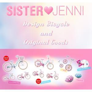 シスタージェニィ 18インチ JNK18 / SISTER JENNI ダイワサイクル 幼児用自転車((小サイズ)) jitensya-ousama 04