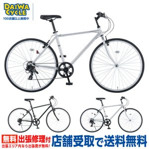 クレスト 700C 外装7段変速 CRT7007 / だいわ自転車 スポーツバイク クロスバイク 【大サイズ】【秋セール】|jitensya-ousama