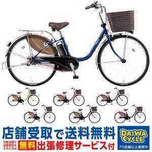((店舗受取限定))ビビDX 26インチ BE-ELD636 2020年 / パナソニック 電動自転...