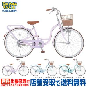【Xmas特典付】シルバーリング キュート 24インチ ダイナモライト 3段変速 SRC243/ 子供用自転車 【中サイズ】|jitensya-ousama
