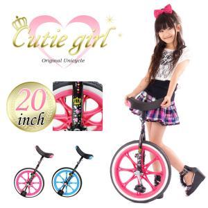一輪車  子供用 キューティーガール 20インチ