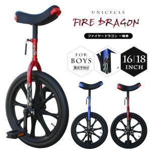 一輪車  子供用 ファイヤードラゴン 16インチ 18インチ / ダイワサイクル