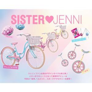 一輪車 SISTER JENNI UC / 14インチ 16インチ 18インチ / シスタージェニィ JNI-UC14 JNI-UC16 JNI-UC18 子供用 jitensya-ousama 02