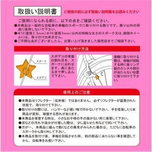 シスタージェニィ スポデコ 4個入り / スポークアクセサリー SISTER JENNI ダイワサイクル|jitensya-ousama|03
