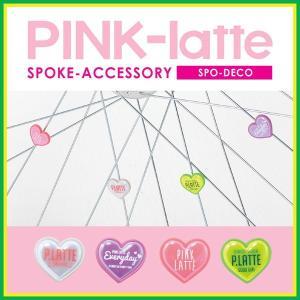 ピンク ラテ スポデコ 4個入り SD-PKL/ スポークアクセサリー PINK-latte|jitensya-ousama
