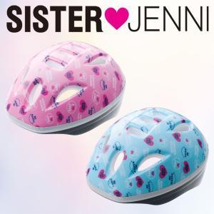 SISTER JENNI ジュニア用 ヘルメット JNI-HL-S/ シスタージェニィ|jitensya-ousama