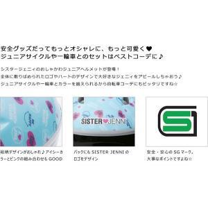 SISTER JENNI ジュニア用 ヘルメット JNI-HL-S/ シスタージェニィ|jitensya-ousama|03