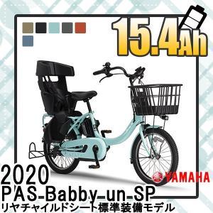 電動自転車 YAMAHA ヤマハ 2020年モデル PA20BSPR 防犯登録付き