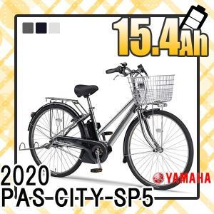 電動自転車 YAMAHA ヤマハ 2020年モデル PA27CSP5 防犯登録付き