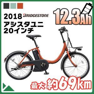 電動自転車 ブリヂストン 2018年モデル アシスタユニ 2...