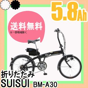 【LEDライトプレゼント】【防犯登録付き】SUISUI スイスイ BM-A30 電動折り畳み自転車|jitensyaclub