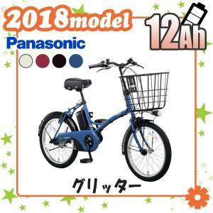 電動自転車 パナソニック 2018年モデル グリッター /E...