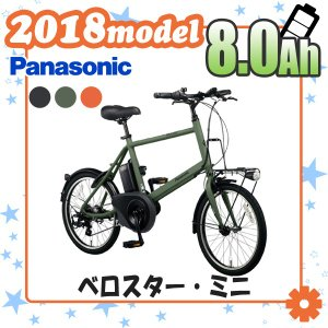 電動自転車 Panasonic パナソニック 2018年モデル ベロスター・ミニ /BE- ELVS...