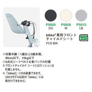 ブリヂストン ビッケ専用フロントチャイルドシート FCS-B...