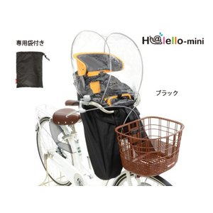【送料無料】OGK まえ子供のせ用ソフト風防レインカバー ハレーロ・ミニ RCF-003|jitensyaclub