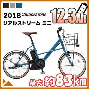 電動自転車 ブリヂストン 201...