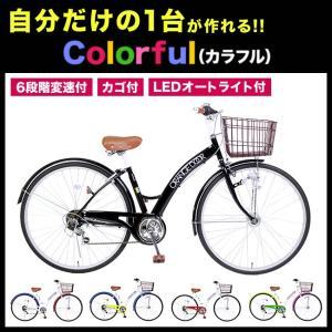 カラフル サイクル 自転車 27インチ シティサイクル 6段変速付 LEDオートライト装備 ライト 6段ギア シティーサイクル ママチャリ|jitensyahimitsukichi