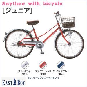 子供自転車 EASTBOY イーストボーイ ジュニアシティサイクル キッズバイク 2016|jitensyahimitsukichi
