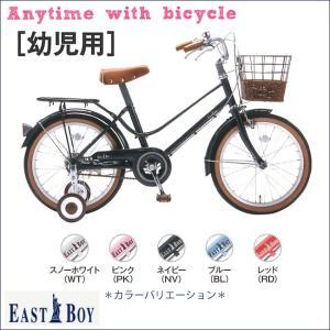 子供自転車 キッズバイク 子供車 補助付 子供用自転車 イーストボーイ eastboy2016