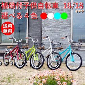 キッズバイク(補助付) 子供自転車 16インチ 18インチ シティサイクル 子供用自転車 【送料無料】 カゴ付き