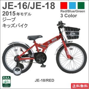 子供自転車 JEEP 2015/2016モデル キッズバイク...