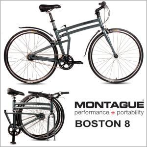 折りたたみ自転車 クロスバイク モンタギュー ボストンエイト|jitensyahimitsukichi