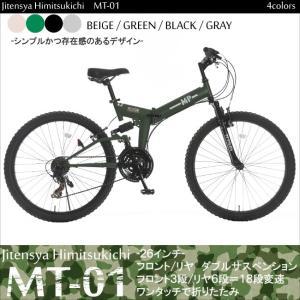 マウンテンバイク 26インチ ATBバイク 折りたたみ 18段変速付装備|jitensyahimitsukichi