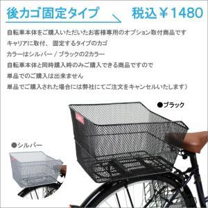 後カゴ取付オプション(自転車本体購入お客様用オプション)|jitensyahimitsukichi