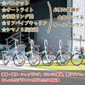 折りたたみ自転車 20インチ 自転車 6段変速 オートライト...