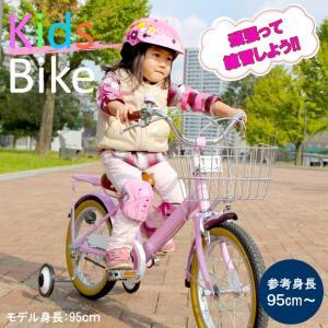 子供自転車 16インチ 18インチ 自転車安全...の詳細画像1