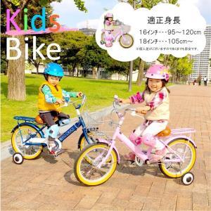 子供自転車 16インチ 18インチ 自転車安全...の詳細画像4