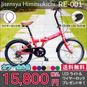 折りたたみ自転車 20インチ 6段変速付|jitensyahimitsukichi