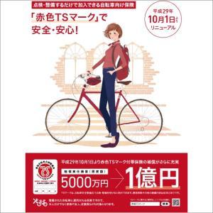 【TSマーク付帯保険】赤色TSマーク...