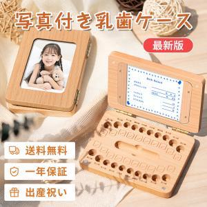 【丈夫な素材】木のぬくもりが優しい木製乳歯ケースです。腐りにくく、耐久性に優れているので、お子さまの...