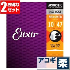 アコースティックギター弦 エリクサー コーティング弦 Elixir 11002 Bronze Extra Light Gauge ブロンズ エクストラライトゲージ 2セット販売