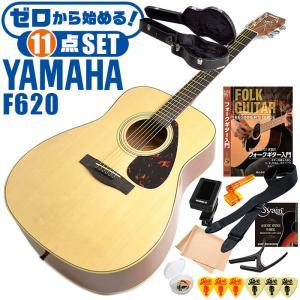 アコースティックギター 初心者セット ヤマハ アコギ 11点...