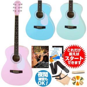 アコースティックギター 初心者セット アリア アコギ Aria FG-15 パステルカラー 13点 ...
