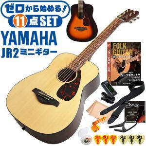アコースティックギター 初心者セット ヤマハ  ミニギター ...